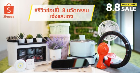 Shopee 8.8 Home & Living Sale Lifestyle PR_Cover Photo